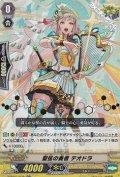 【RR】【箔押し版】聖弦の奏者 テオドラ