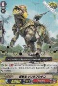 【RR】【箔押し版】遊撃竜 ゲリラプシタコ