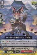 【RR】【箔押し版】忍獣 スクラッチキャット