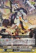 【RR】【箔押し版】クエイク星人 ナマズーロ