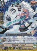 【RR】(RRR仕様)閃光の盾 イゾルデ