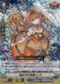 【RR】(RRR仕様)煌きのお姫様 レネ