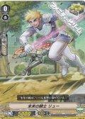 【TD】未来の騎士 リュー