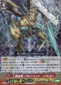 【RRR】黄金竜 ブランベント・ドラゴン