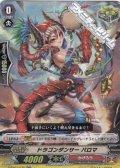 【RR】ドラゴンダンサー パロマ