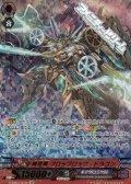 【SR】時空竜 グロッグロック・ドラゴン