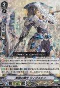【RRR仕様】制覇の騎士 ウィグスタン