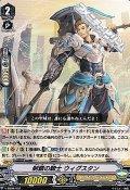 【ノーマル仕様】制覇の騎士 ウィグスタン