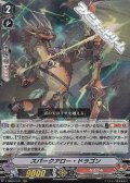 【RRR】スパークアロー・ドラゴン