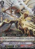 【RRR】ボルトパイク・ドラゴン