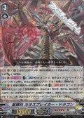 【RRR】星輝兵 カオスブレイカー・ドラゴン
