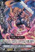 【RRR】バーンライズ・ドラゴン