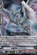 【RRR】妖魔忍竜 カゲサラシ