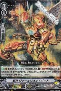 【RRR】獣神 ヴァーミリオン・バード