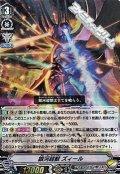 【RRR】銀河超獣 ズィール