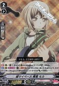 【☆特価】【RRR】超マイペース 青葉 モカ