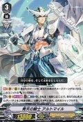 【TD】青天の騎士 アルトマイル