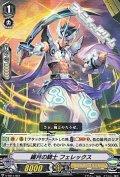【TD】繊月の騎士 フェレックス