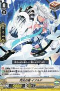 【TD】閃光の盾 イゾルデ