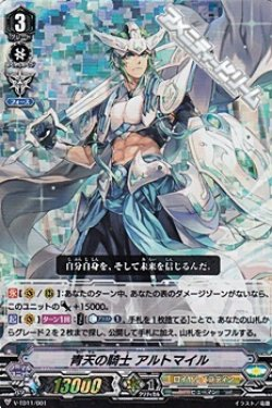 画像1: 【RRR仕様】青天の騎士 アルトマイル