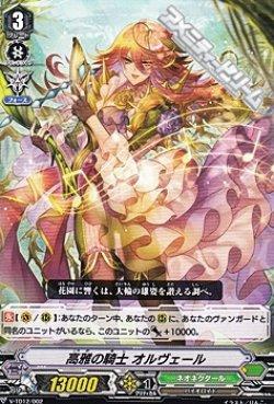 画像1: 【TD】高雅の騎士 オルヴェール