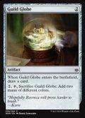 【英語】ギルド球/Guild Globe