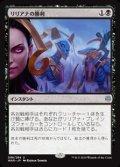 【日本語】リリアナの勝利/Liliana's Triumph