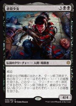 画像1: 【日本語】虐殺少女/Massacre Girl