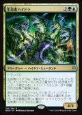 【日本語Foil】生命素ハイドラ/Bioessence Hydra