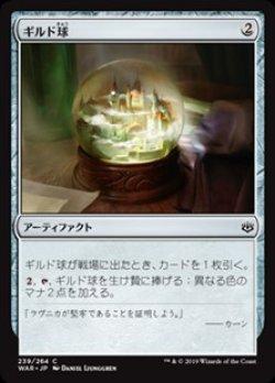 画像1: 【日本語】ギルド球/Guild Globe