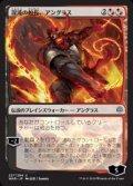 【日本語限定イラスト】混沌の船長、アングラス/Angrath, Captain of Chaos