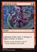 【英語】稲妻の一撃/Lightning Strike