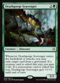 【英語】貪る死肉あさり/Deathgorge Scavenger
