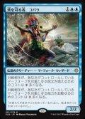 【日本語】波を司る者、コパラ/Kopala, Warden of Waves