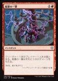 【日本語】稲妻の一撃/Lightning Strike