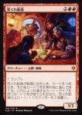 【日本語】荒くれ船員/Rowdy Crew
