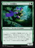 【日本語】マーフォークの枝渡り/Merfolk Branchwalker