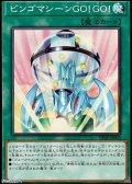 【スーパーレア】ビンゴマシーンGO!GO!