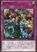 【レア】魔界劇団のカーテンコール