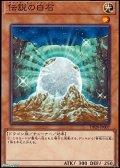 【ノーマル】伝説の白石