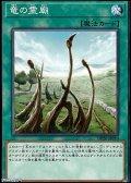 【ノーマル】竜の霊廟