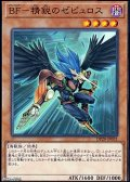 【ノーマル】BF-精鋭のゼピュロス
