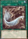【ホログラフィックレア】ハーピィの羽根帚