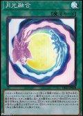 【スーパーレア】月光融合