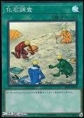 【スーパーレア】化石調査