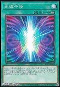 【ノーマル】光波干渉