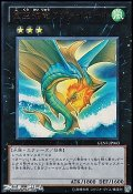 【ウルトラレア】虚空海竜リヴァイエール