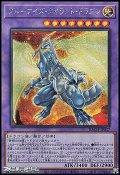 【シークレットレア】ブルーアイズ・タイラント・ドラゴン