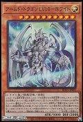 【スーパーレア】アームド・ドラゴン LV10-ホワイト