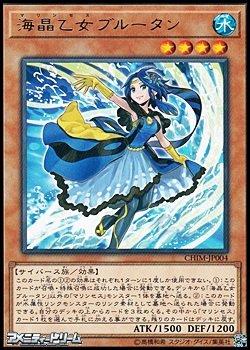 画像1: 【レア】海晶乙女ブルータン